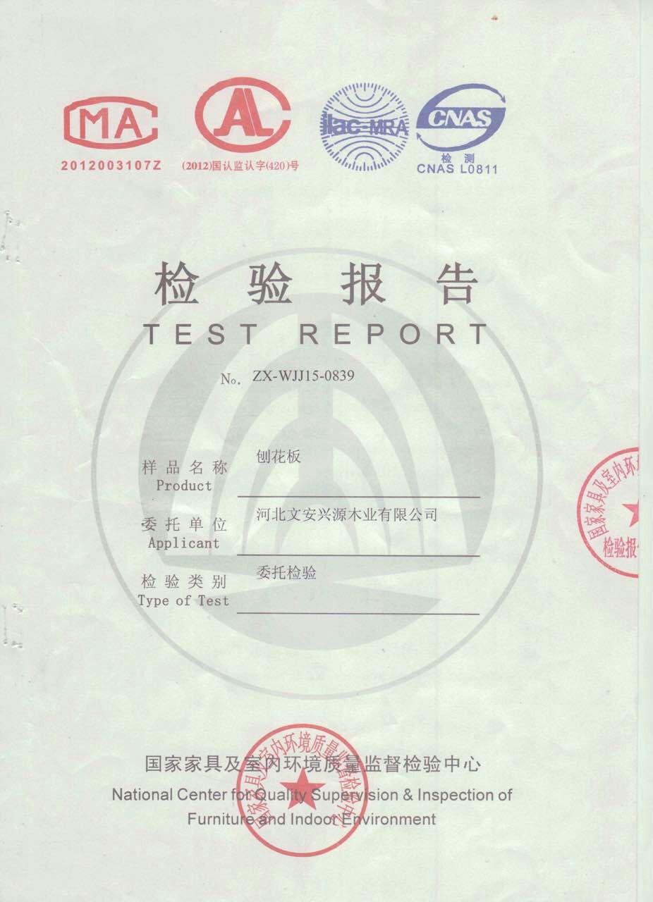 板材检验报告1