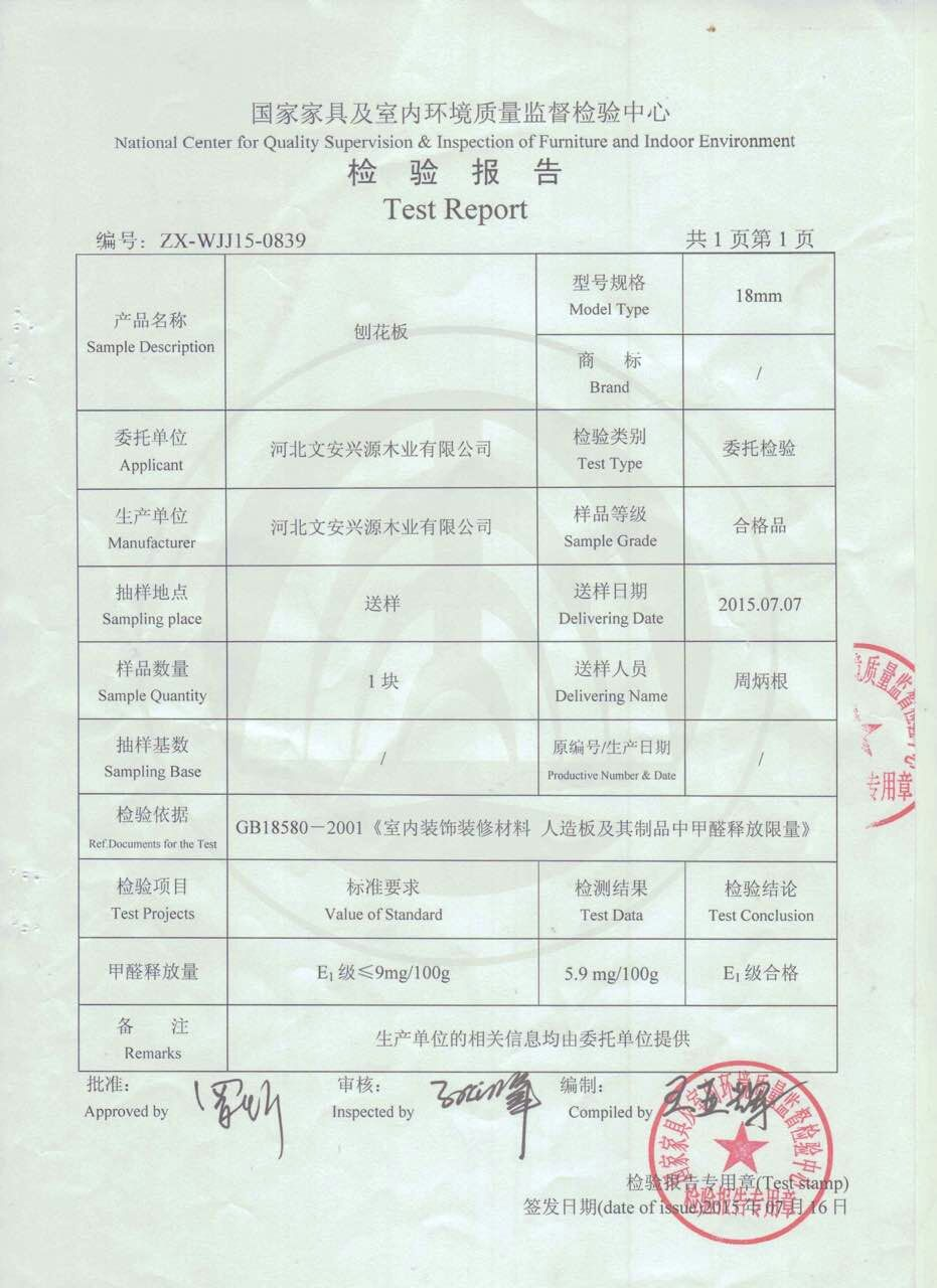 板材检验报告2