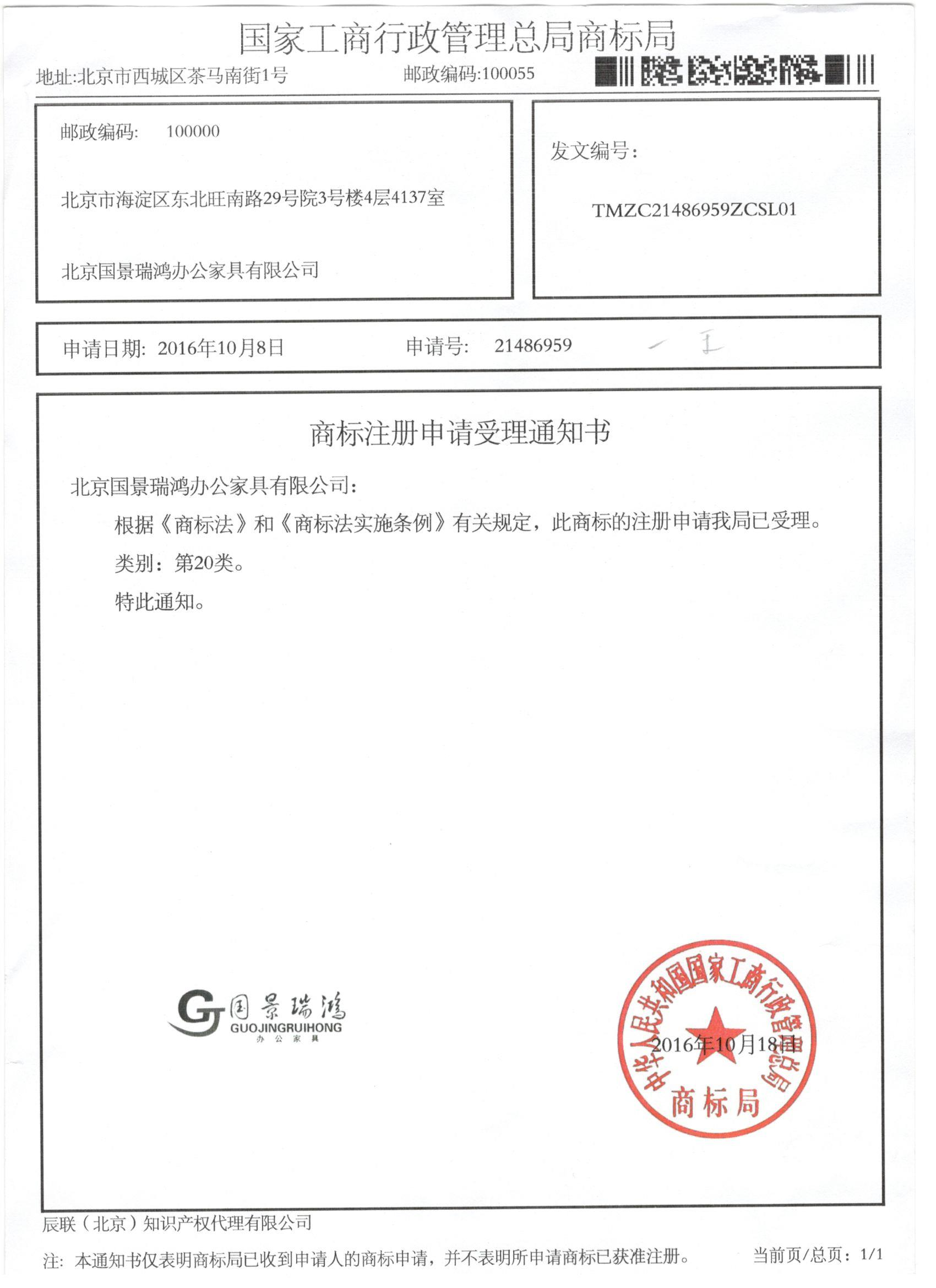 公司商标认证